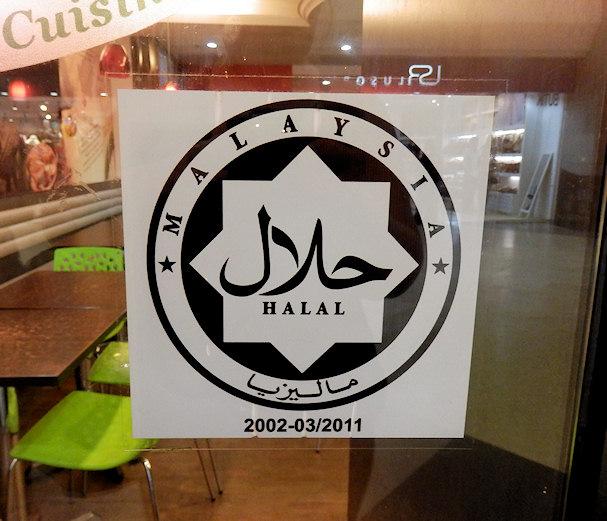 Halal-merkintä, haraam-merkinnän varhainen esimuoto | Maija Kauhanen | kulkuri.org