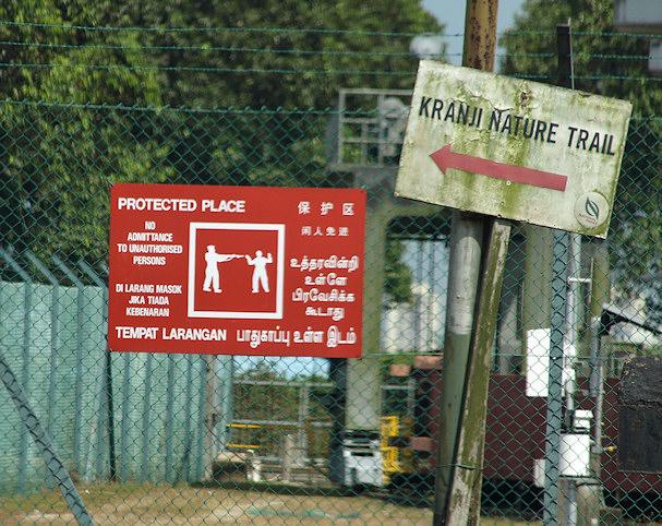 No trespassing, aseella sohitaan | Jeff Kole | kulkuri.org