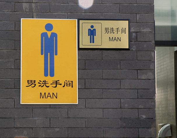 WC-kyltti ohjaa matkaajan oikeaan osoitteeseen | Scott Meltzer | public domain | kulkuri.org