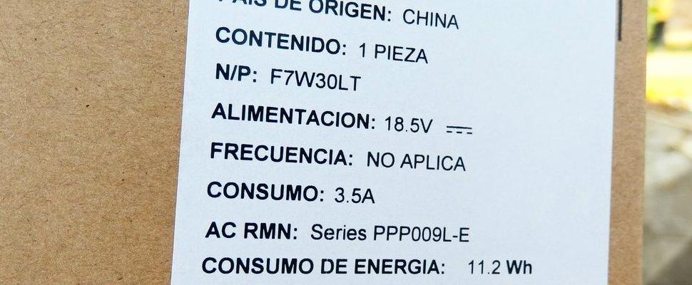 Läppäripakkauksen tarra Nicaraguan espanjaksi - Maija Kauhanen - Kulkuri.org